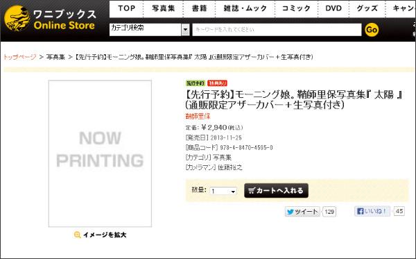 http://shop.wani.co.jp/detail.php?Item_ID=3300&Item_Code=aa3b19f305d18d7a5fcd6ff45854f361