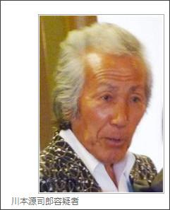 川本源司郎さん逮捕