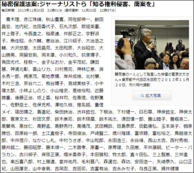 http://mainichi.jp/select/news/20131121k0000m040046000c2.html