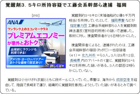 http://www.asahi.com/national/update/0925/SEB201309250005.html