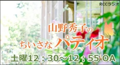 http://www.1350.jp/patio/