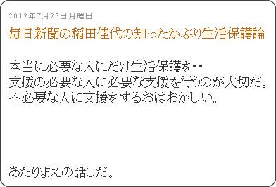 http://hitorigoto-kokoro.blogspot.jp/2012/07/blog-post_4823.html