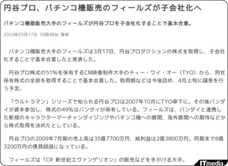 http://www.itmedia.co.jp/news/articles/1003/17/news055.html