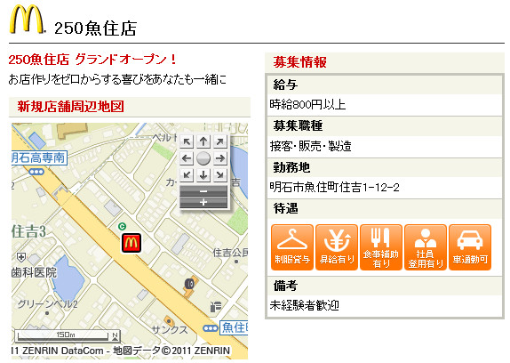 http://www.mcdonalds.co.jp/recruit/crew/shop/n_2011011901