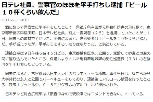 http://sankei.jp.msn.com/affairs/news/110711/crm11071113110014-n1.htm