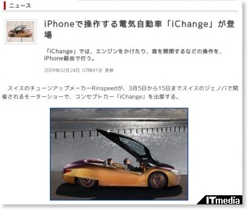 http://www.itmedia.co.jp/news/articles/0902/24/news020.html