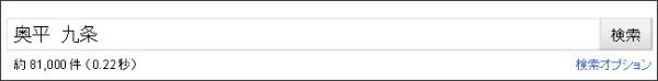 http://www.google.co.jp/search?hl=ja&source=hp&biw=1098&bih=939&q=%E5%A5%A5%E5%B9%B3%E3%80%80%E4%B9%9D%E6%9D%A1&aq=f&aqi=&aql=&oq=