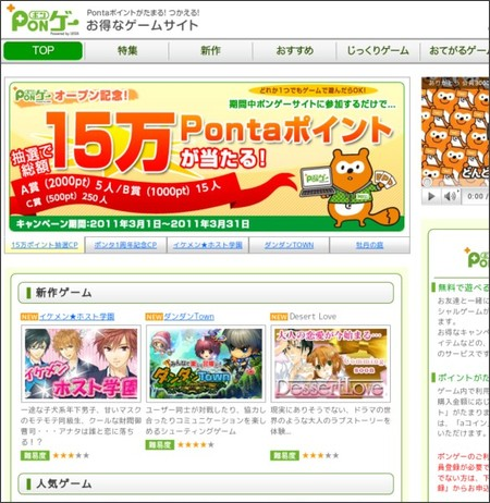 http://www.pongame.jp/