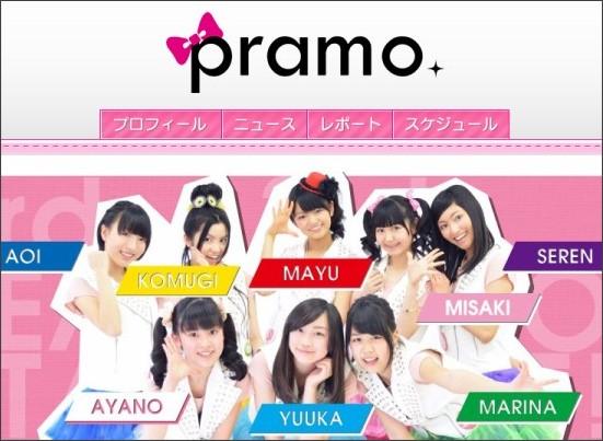 http://pramo.gachi.jp/