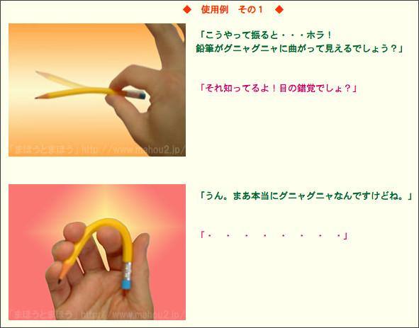 http://www.mahou2.jp/SHOP/M-025.html