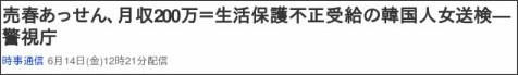http://headlines.yahoo.co.jp/hl?a=20130614-00000076-jij-soci