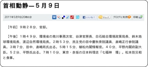 http://www.asahi.com/politics/update/0509/TKY201105090435.html