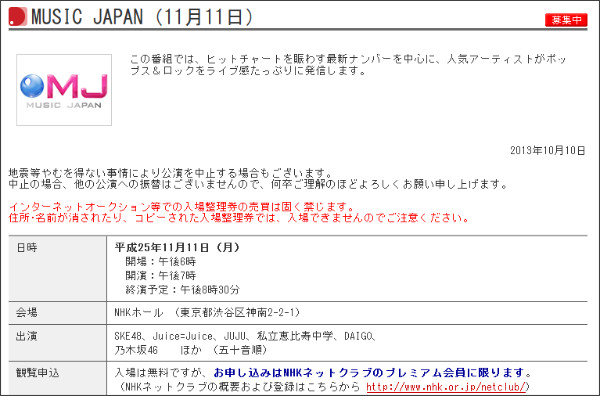 https://pid.nhk.or.jp/event/PPG0225343/index.html