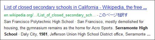 http://www.google.co.jp/search?um=1&hl=ja&safe=off&q=Serramonte%20High%20School&bav=on.2,or.r_gc.r_pw.r_qf.&bvm=bv.41018144,d.cGE&biw=1050&bih=914&ie=UTF-8&sa=N&tab=iw&ei=OaT1UJH9CqeViQKbm4DIBw#hl=ja&safe=off&tbo=d&sclient=psy-ab&q=%E2%80%9DSerramonte+High+School%E2%80%9D%E3%80%801981&oq=%E2%80%9DSerramonte+High+School%E2%80%9D%E3%80%801981&gs_l=serp.3...2595.2595.1.3139.1.1.0.0.0.0.0.0..0.0...0.0...1c.1.Lk4G2cZ2tyw&pbx=1&bav=on.2,or.r_gc.r_pw.r_qf.&fp=410a97da31d6d06e&biw=1050&bih=914