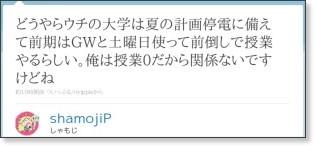 http://twitter.com/shamojiP/status/54766594215251968