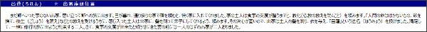 http://www.kyougen.jp/arasuji3.html