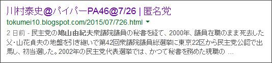 https://www.google.co.jp/#q=site://tokumei10.blogspot.com+%E9%B3%A9%E5%B1%B1%E7%94%B1%E7%B4%80%E5%A4%AB&tbs=qdr:w