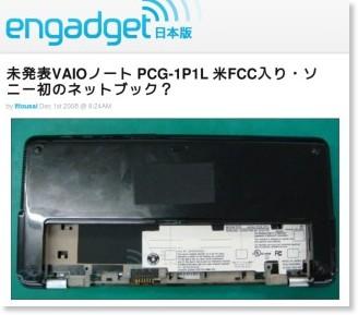 http://japanese.engadget.com/2008/12/01/vaio-pcg-1p1l-fcc/