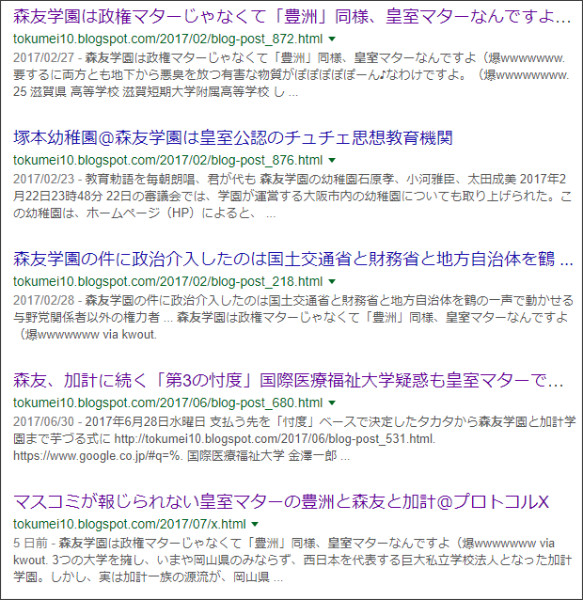 https://www.google.co.jp/search?q=site%3A%2F%2Ftokumei10.blogspot.com+%E6%A3%AE%E5%8F%8B%E3%80%80%E7%9A%87%E5%AE%A4&oq=site%3A%2F%2Ftokumei10.blogspot.com+%E6%A3%AE%E5%8F%8B%E3%80%80%E7%9A%87%E5%AE%A4&gs_l=psy-ab.3...5220.9199.0.9466.20.20.0.0.0.0.133.2049.0j18.18.0....0...1..64.psy-ab..2.1.132...0j0i4k1.4HAPcj6ZBdg
