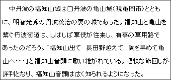 http://www.h4.dion.ne.jp/~toso504/koto/kyouto/m_fukutiyama.html