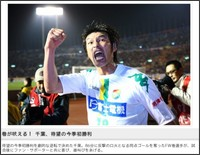 http://www.j-league.or.jp/pv/p/00003784.html