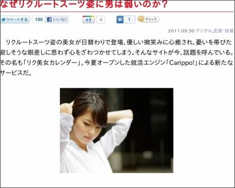 http://nikkan-spa.jp/65497
