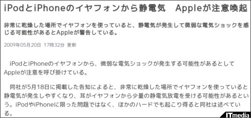 http://www.itmedia.co.jp/news/articles/0905/20/news074.html