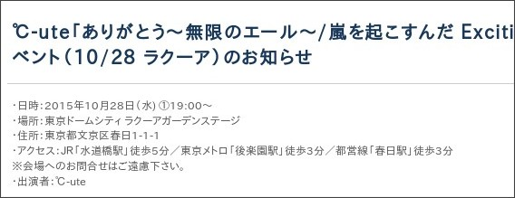http://www.helloproject.com/c-ute/event/detail/fd2bf04f1289f67abc9217bbcc92fca95023846f