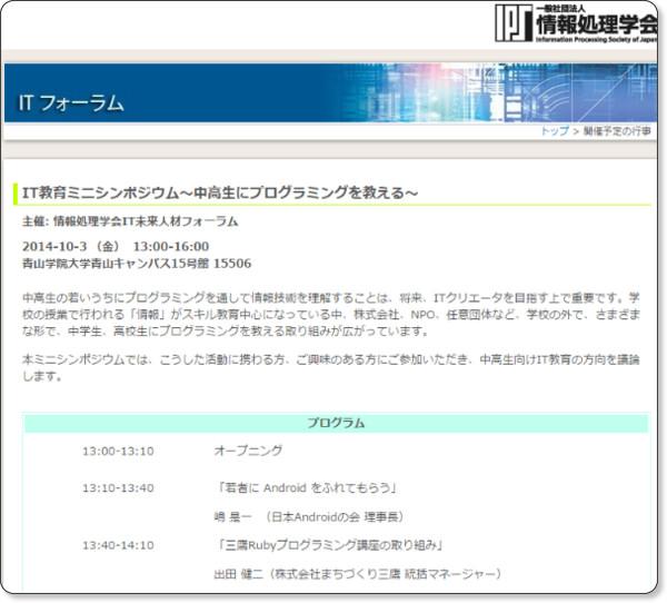 http://www.mlab.t.u-tokyo.ac.jp/it-forum/next.html