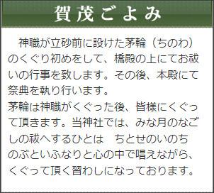 http://www.kamigamojinja.jp/event/jun.html#