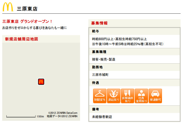 http://www.mcdonalds.co.jp/recruit/crew/shop/n_2012111301