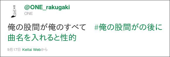 http://twitter.com/#!/ONE_rakugaki/status/115069738534699008