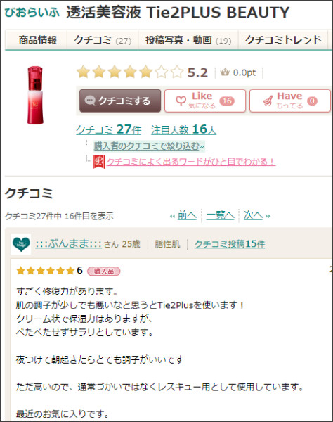 http://www.cosme.net/product/product_id/10136572/review/506423371