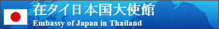 http://www.th.emb-japan.go.jp/jp/news/anzen_q1_2015.htm
