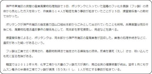 http://www.sankei.com/west/news/150825/wst1508250054-n1.html