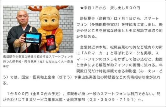 http://mytown.asahi.com/nara/news.php?k_id=30000001106290002