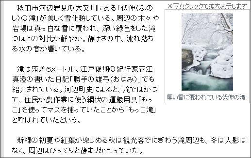 http://www.sakigake.jp/p/akita/news.jsp?kc=20130128j
