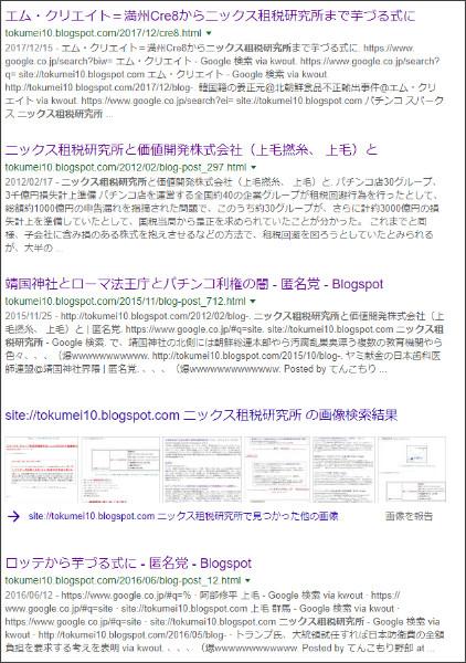 https://www.google.co.jp/search?ei=1EipWpm8N83sjwPBnLLgBA&q=site%3A%2F%2Ftokumei10.blogspot.com+%E3%83%8B%E3%83%83%E3%82%AF%E3%82%B9%E7%A7%9F%E7%A8%8E%E7%A0%94%E7%A9%B6%E6%89%80&oq=site%3A%2F%2Ftokumei10.blogspot.com+%E3%83%8B%E3%83%83%E3%82%AF%E3%82%B9%E7%A7%9F%E7%A8%8E%E7%A0%94%E7%A9%B6%E6%89%80&gs_l=psy-ab.3...0.0.1.142.0.0.0.0.0.0.0.0..0.0....0...1c..64.psy-ab..0.0.0....0.APRtLQVS6vM
