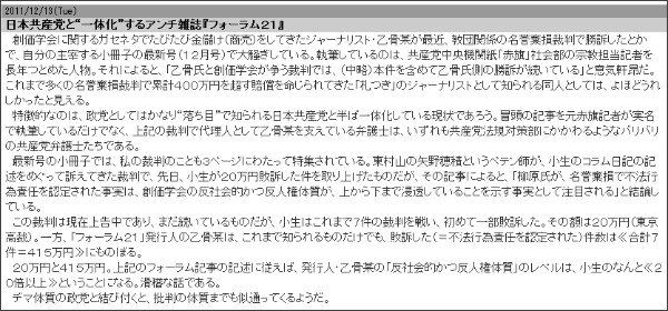 http://www.yanagiharashigeo.com/kd_diary/kd_diary.cgi?viewdate=20111213