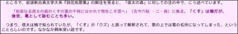 http://homepage3.nifty.com/osuzume/shokubutu/kuzu.htm