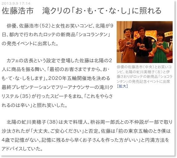 http://www.sanspo.com/geino/news/20130909/oth13090917150019-n1.html