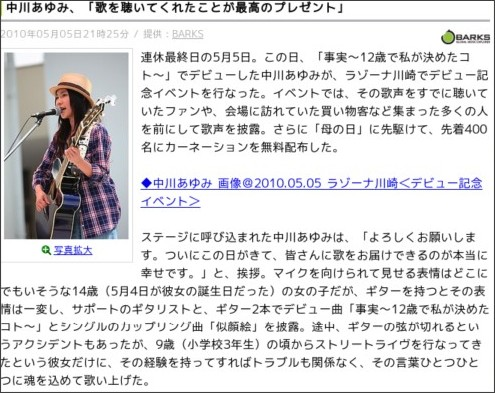http://news.livedoor.com/article/detail/4753431/