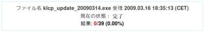 http://www.virustotal.com/jp/analisis/d2c705592797b33e5a0c03454dd5f010