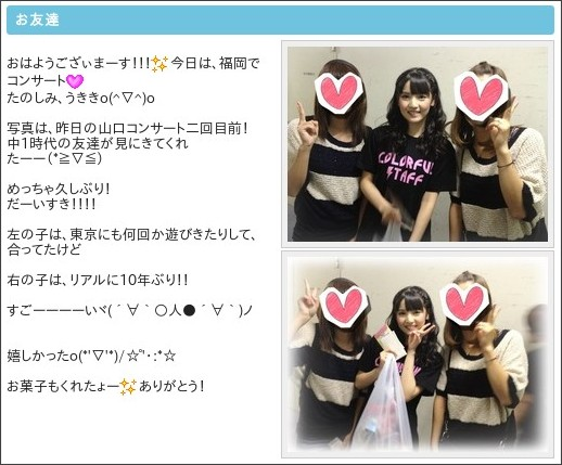 http://gree.jp/michishige_sayumi/blog/entry/650790434