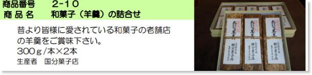 http://www.vill.otama.fukushima.jp/sonota/furusato/pdf/pamphlet.pdf