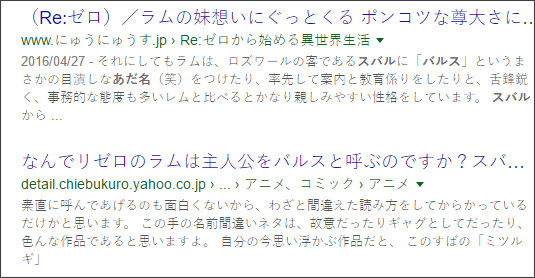 https://www.google.co.jp/#q=%E3%83%90%E3%83%AB%E3%82%B9%E3%80%80%E3%81%82%E3%81%A0%E5%90%8D%E3%80%80%E3%82%B9%E3%83%90%E3%83%AB