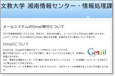 http://open.shonan.bunkyo.ac.jp/sysroom/faqs/?page_id=1166