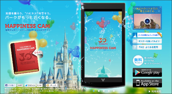 http://www.tokyodisneyresort.co.jp/smiles/happinesscam/?re_adpcnt=7uK_apV