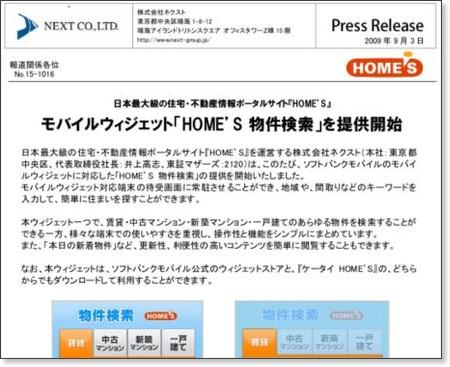 http://www.next-group.jp/press/pdf/20090903.pdf