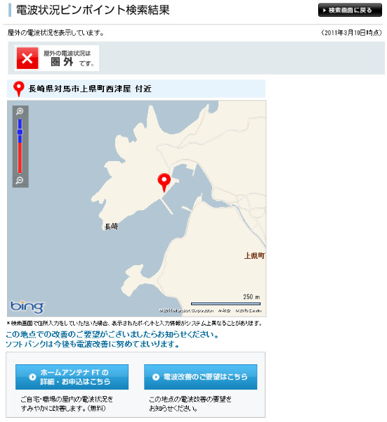 http://ppk.mb.softbank.jp/pc/